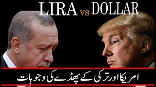 TURKEY FINANCIAL CRISIS 2018 || REASONS BEHIND TURKEY USA CONFLICT || URDU / HINDI || KITABPEDIA