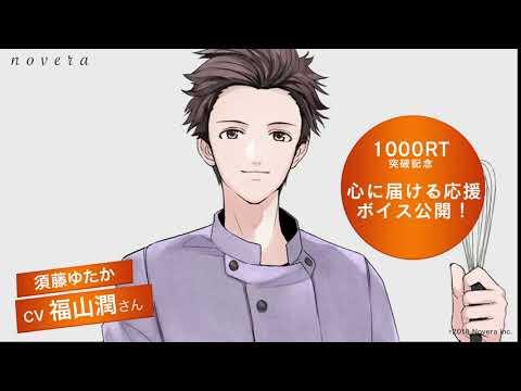 1000RT突破記念 須藤ゆたか(cv福山潤)ボイス