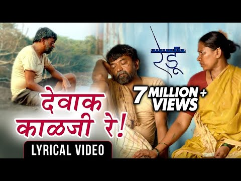 देवाक काळजी रे | Dewak Kalaji Re | Lyrical Video | Ajay Gogavale | Redu | Marathi Movie 2018