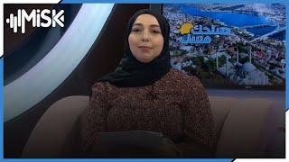 مستحضرات تجميل طبيعية 100% .. مشروع رائد لسيدة أعمال سورية