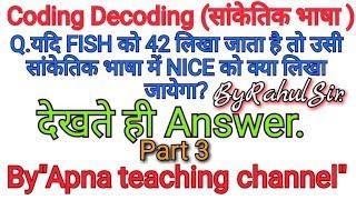 Coding decoding reasoning tricks in hindi, sanketikh bhasa hindi me, by Apna teaching channel, Rahul