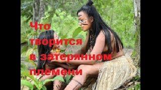 """Видео. Что творится в затерянном племени. Плямя Корубо. """"Сносители голов""""."""