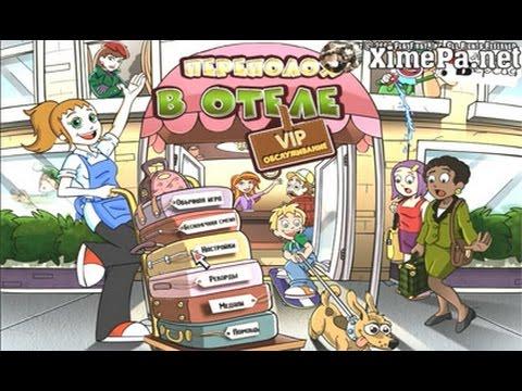 Игра Переполох в отеле - геймплей