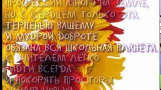Видео открытка 'С Днем Учителя!'(Большая БЛАГОДАРНОСТЬ школе