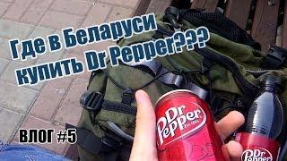 видео Купить Dr.Pepper (Доктор Пеппер) оптом и недорого с доставкой. Заказать Dr.Pepper (Доктор Пеппер) по низкой цене в России можно у нас.