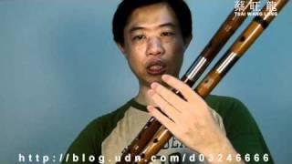何謂: 梆笛/曲笛/低音大笛 - 笛子教學系列 - 2010-8-13