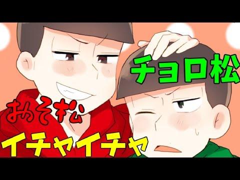 【おそ松さん】BL要素あり  おそ松とチョロ松イチャイチャ… 赤塚町遊戯 part8 実況