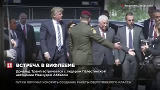 Дональд Трамп встретился с лидером Палестинской автономии Махмудом Аббасом