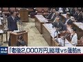 「老後に2000万必要」で蓮舫氏が国会追及 「赤字」表現誤解と釈明も【34分完全ノーカット版】