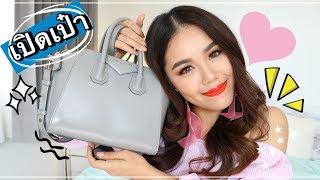What's in My Bag ? เปิดเป๋าลูกรัก GIVENCHY Antigona | Wonderpeach