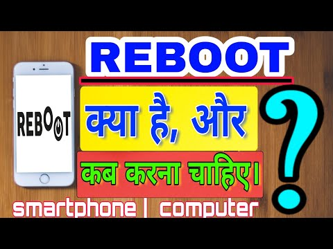 Reboot Kya H? | Reboot Krne K Phyde Aur Kb Krna Chaiea? | What Is Reboot | Why 🔥