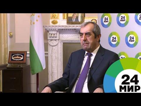 Смотреть Махмадсаид Убайдуллоев: В Таджикистане на деньги РФ построят распределительный центр овощей и фрук… онлайн