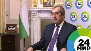 Махмадсаид Убайдуллоев: В Таджикистане на деньги РФ построят распределительный центр овощей и фрук…