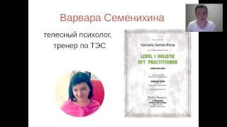 Варвара Семенихина Точки на теле для похудения  Простукивание