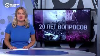 Фото Годовщина взрывов жилых домов в России  ИТОГИ  14.09.19