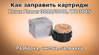 Как заправить картридж Xerox Phaser 3010/3040, WC 3045(В этом видео я показал как на мой взгляд правильно заправлять картридж Xerox Phaser 3010/3040, WC 3045. Как это сделать..., 2013-12-01T19:22:50.000Z)