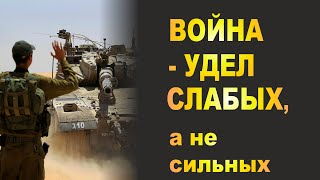 ВОЙНА - УДЕЛ СЛАБЫХ, а не сильных(, 2016-07-02T18:54:50.000Z)