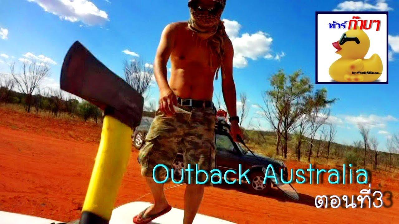 Outback australia 3 9 youtube for Kuchenzeile 3 40 m