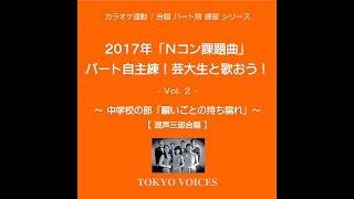TOKYO VOICES - 願いごとの持ち腐れ(2017年「Nコン課題曲」中学校の部)