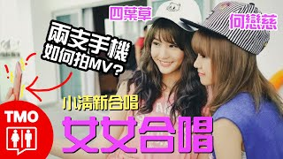 Repeat youtube video 【Simple Love TMO《小清新》MV幕後花絮】Joyce Chu四葉草 + Michiyo Ho何念兹@RED People