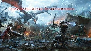 Skyrim (без автолевелинга, мастер) - прохождение #10 - Заканчиваем задания Соратников