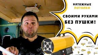 Установка навесных потолков своими руками (видео)