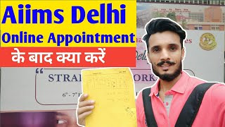 Aiims Delhi Online Appointment लेने के बाद क्या करें..?    aiims online appointment for new patients