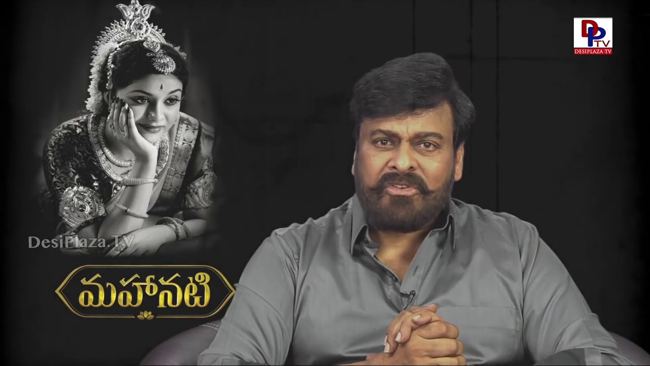 MegaStar Chiranjeevi speaking about Mahanati - Movie
