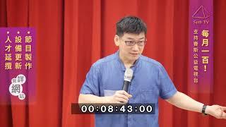Download Video 【許添盛醫師/賽斯】20180511 再生之旅-找回生命中的熱情(下) - 嘉義長青園/賽斯嘉義 MP3 3GP MP4