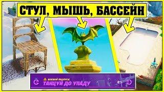 Фото Станцуйте перед статуей летучей мыши в парящем бассейне и на стуле для великанов Фортнайт