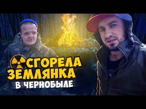 Устроили пожар в Чернобыле , Сгорела землянка , Супер Сус и Сергей Трейсер выживание 24 часа