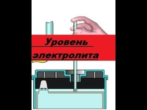 Как проверить уровень электролита в аккумуляторе.