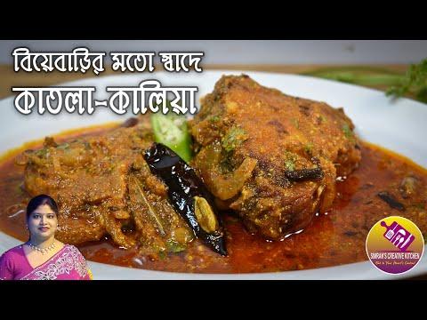 কাতলা মাছের কালিয়া | Katla Mach Er Kalia | Katla Fish Kaliya Recipe In Bengali