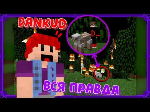 DanKud не тот, за которого себя выдаёт! — разоблачение ДанКуда
