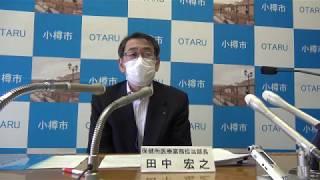 60歳代男性死亡と新たな感染者1名 小樽市保健所会見画像