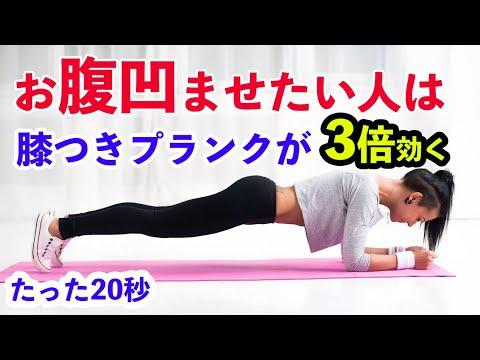 い プランク 腰痛 腰痛改善には体幹トレーニングは時代遅れ
