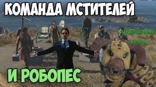 Fallout4 ВСЯ БРАТВА С ТОБОЙ И РОБОПЁСМОД
