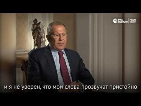 Сергей Лавров рассмешил