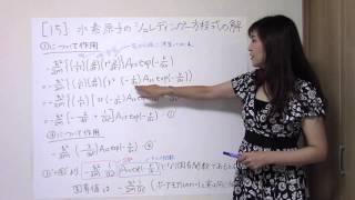 初めての量子化学 15.水素原子の解(1s軌道のエネルギー)