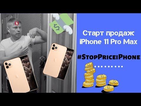 Старт продаж iPhone 11 Pro Max в России #StopPriceiPhone