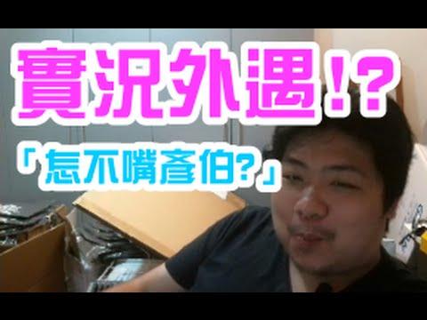 【統神】實況外遇!?「怎不去嘴彥伯?」003:去跟小貓Z睡吧 2016/09/22