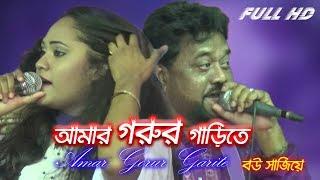 Amar gorur garite bou sajiye। আমার গরুর গাড়ীতে বউ সাজিয়ে । Andrew Kishore & Ronty Dash