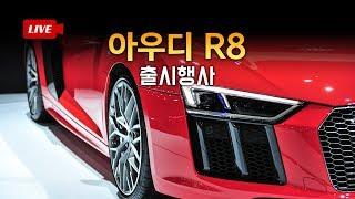 (0.02 MB) [녹화FULL]아이언맨의 자동차! 아우디 R8 V10 플러스 신차출시회 생방송 Mp3