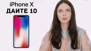 iPhone Х: ТАКИ Х ИЛИ ДЕСЯТОЧКА?
