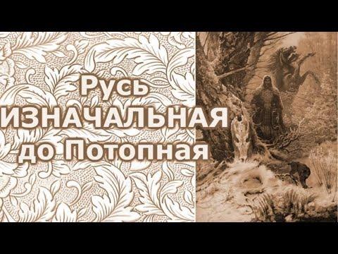 Русь Изначальная, до Потопная.
