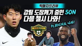 [빅매치프리뷰]강팀 도장깨기 중인 SON, 다음 첼시 나와!(ft.뤼디거도 나와!)