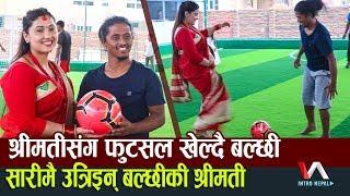श्रीमतीसंग फुटसल खेल्दै Balchhi Dhurbe, सारीमै उत्रिइन् बल्छीकी श्रीमती || Intro Nepal