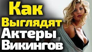 """А Вы Узнаете? Как Выглядят Актеры """"ВИКИНГОВ"""" В Реальной Жизни"""