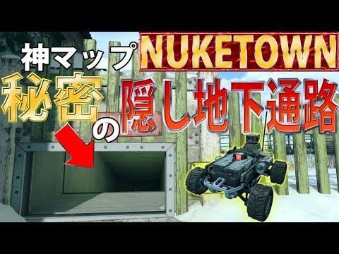 【COD:BO4】伝統の隠し通路復活‼核ミサイル基地を通って敵の背後へ行けるワザ【実況】
