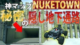 【COD:BO4】伝統の隠し通路復活‼核ミサイル基地を通って敵の背後へ行けるワザ【実況】 thumbnail